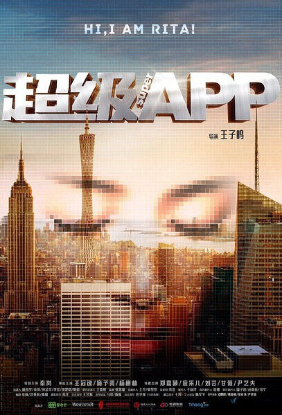 Super App Movie Poster, 2018 Chinese Sci-Fi Movie