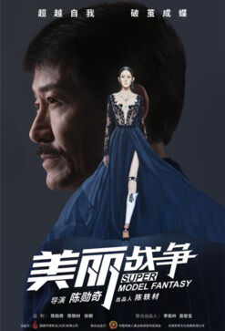 Super Model Fantasy Movie Poster, 美麗戰爭 2018 Hong Kong Film