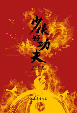 Swordsman Nice Kung Fu Movie Poster,  少侠好功夫 2018 Chinese film