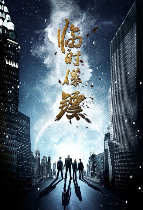Temporary Bodyguard Movie Poster, 临时保镖 2018 Chinese film