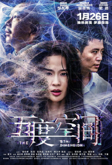 The 5th Dimension Movie Poster, 五度空间 2018 Chinese Thriller Movie