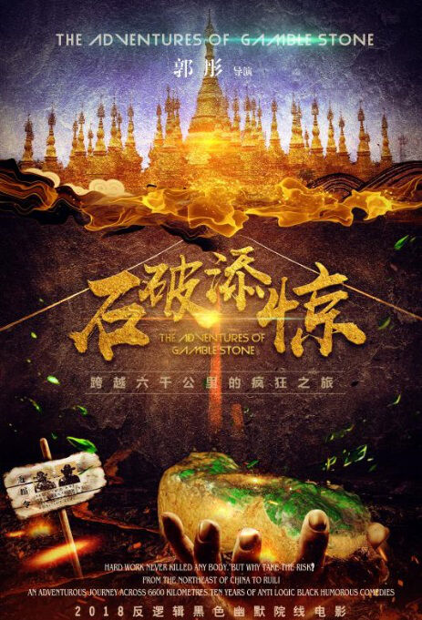 The Adventures of Gamble Stone Movie Poster, 石破添惊 2018 Chinese film