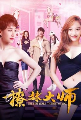 The Best Years, The Best of You Movie Poster, 撩妹大师 2018 Chinese film