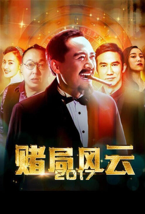 The Bet Is 2017 Movie Poster,  赌局风云2017 2018 Chinese film