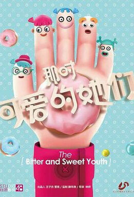 The Bitter and Sweet Youth Movie Poster, 那时,可爱的她们 2018 Chinese film