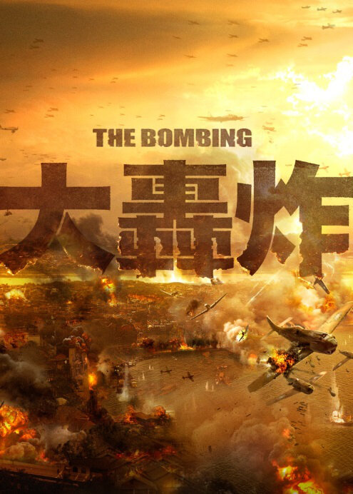The Bombing Movie Poster, 大轰炸 2018 Chinese movie