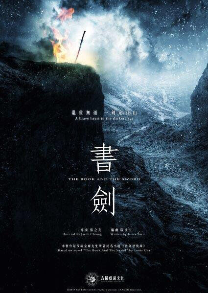 The Book and the Sword Movie Poster, 書劍 2018 Chinese film