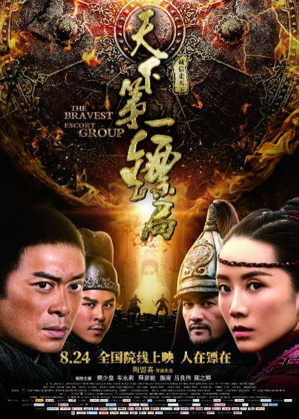 The Bravest Escort Group Poster, 2018 Chinese TV drama series