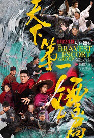 The Bravest Escort Group Movie Poster, 天下第一镖局 2018 Chinese film