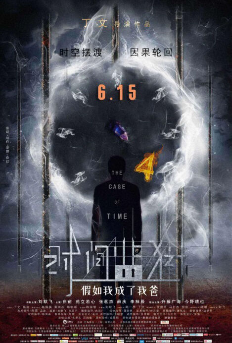 The Cage of Time Movie Poster, 时间监狱 2018 Chinese film
