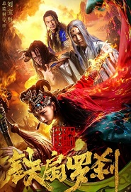 The Creation of Immortals 1 Movie Poster, 封仙册之铁扇罗刹 2018 Chinese film