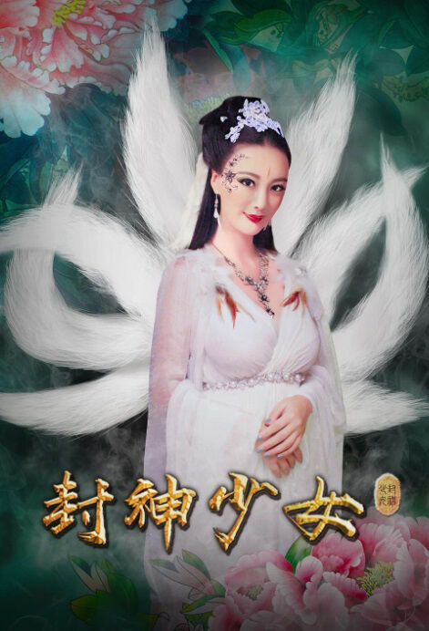 The Creation of the Goddess Girl Movie Poster, 封神少女 2018 Chinese film