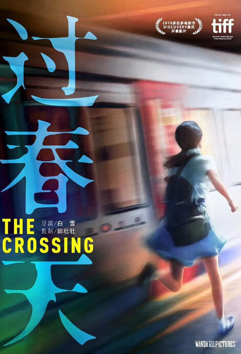 The Crossing Movie Poster, 过春天 2018 Chinese film