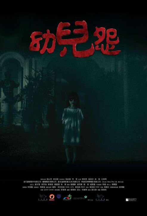 The Cursed Movie Poster, 幼兒怨 2018 Hong Kong Film