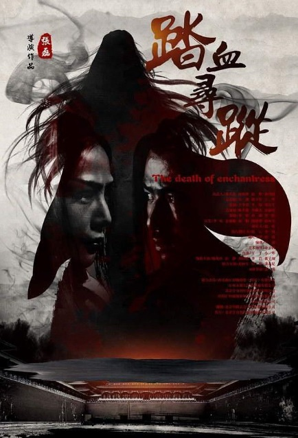 The Death of Enchantress Movie Poster, 踏血寻踪 2018 Chinese film