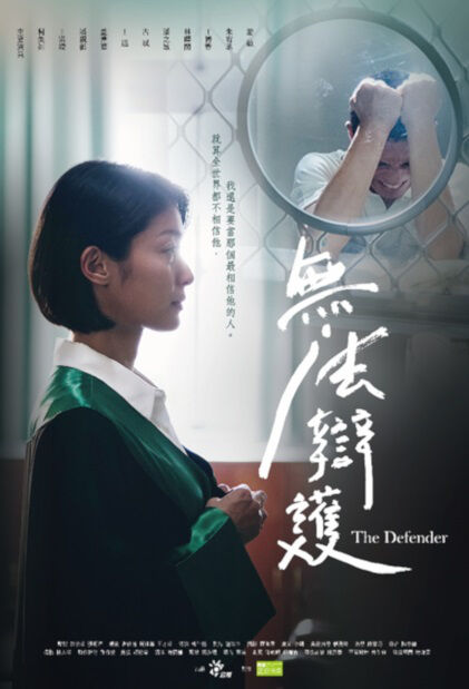The Defender Movie Poster, 無法辯護 2018 Taiwan film