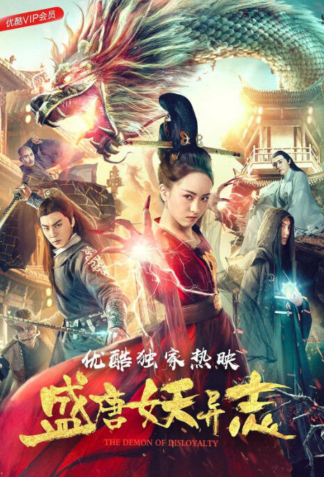 The Demon of Disloyalty Movie Poster, 盛唐妖异志 2018 Chinese film