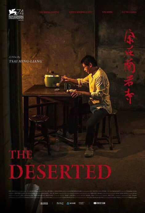 The Deserted Movie Poster, 家在蘭若寺 2018 Taiwan film