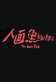 The Devil Fish Movie Poster, 人面魚:紅衣小女孩外傳 2018 Chinese film