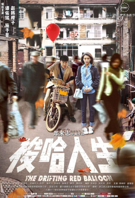 The Drifting Red Balloon Movie Poster, 梭哈人生 2018 Chinese film