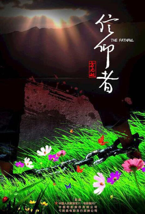 The Faithful Movie Poster, 信仰者 2018 Chinese film