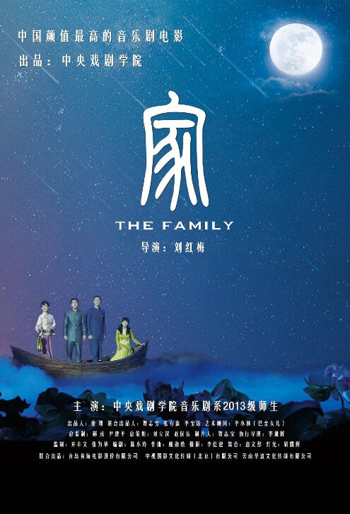 The Family Movie Poster, 家 2018 Chinese film