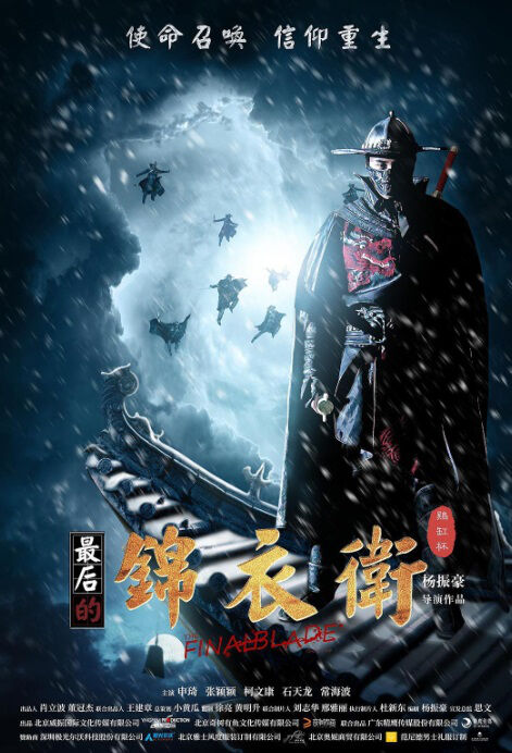 The Final Blade Movie Poster, 最后的锦衣卫 2018 Chinese film