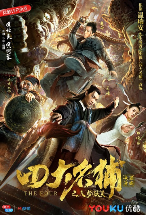 The Four Movie Poster, 四大名捕之入梦妖灵 2018 Chinese film