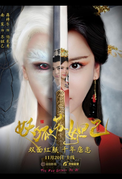 The Fox Spirit Daji Movie Poster, 妖狐苏妲己 2018 Chinese film