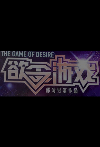 The Game of Desire Movie Poster, 2018 Chinese film
