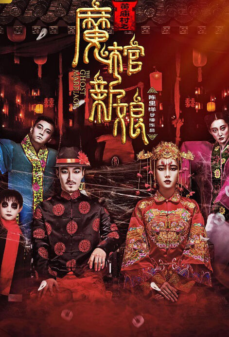 The Ghost Marriage Movie Poster,  黄庙村之魔棺新娘 2018 Chinese film