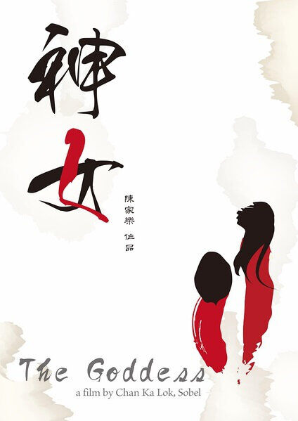The Goddess Movie Poster, 神女 2018 Chinese film