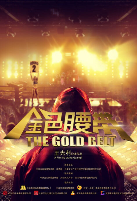 The Gold Belt Movie Poster,  金色腰带 2018 Chinese film