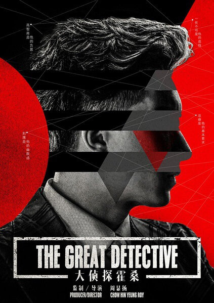 The Great Detective Movie Poster, 大侦探霍桑 2018 Chinese film