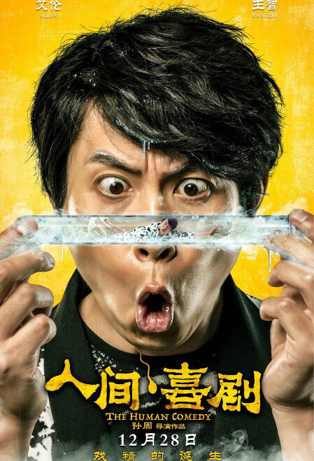 The Human Comedy Movie Poster, 人间·喜剧 2018 Chinese film