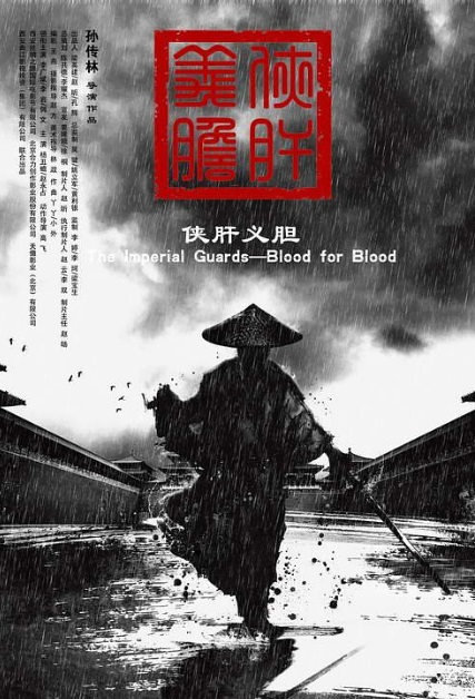 The Imperial Guards Movie Poster, 侠肝义胆 2018 Chinese film