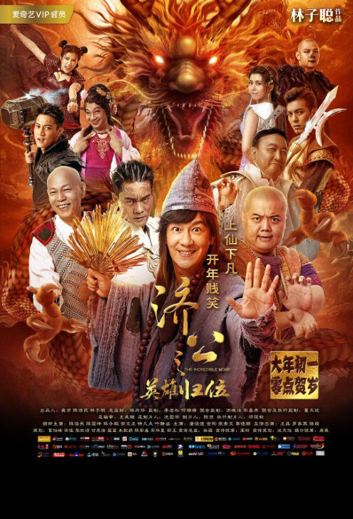 The Incredible Monk Movie Poster, 济公之英雄归位 2018 Chinese film