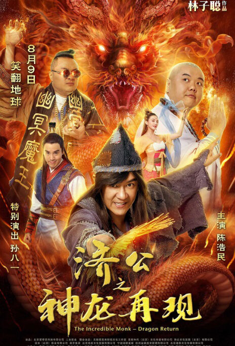 The Incredible Monk - Dragon Return Movie Poster, 济公之神龙再现 2018 Chinese film