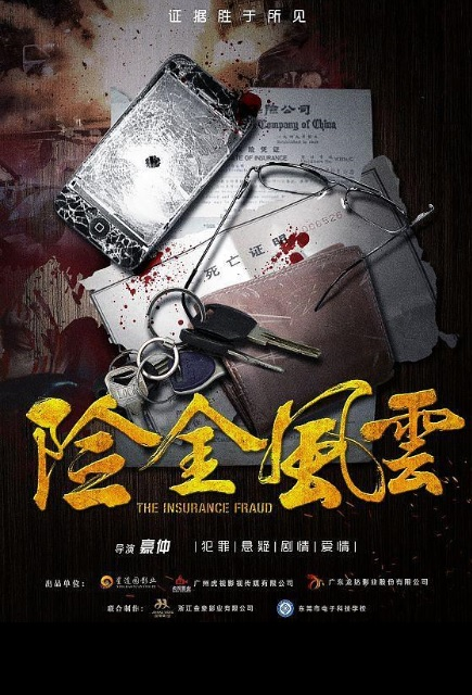 The Insurance Fraud Movie Poster, 险金风云 2018 Chinese film