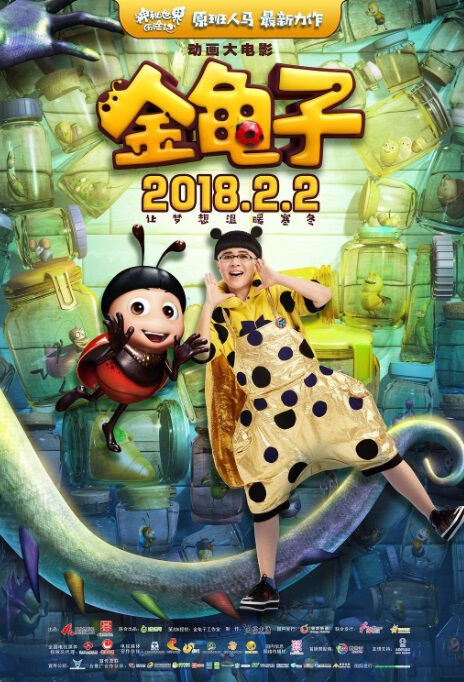 The Ladybug Movie Poster, 金龟子 2018 Chinese film