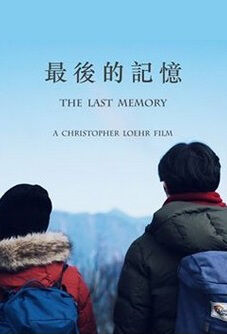 The Last Memory Movie Poster, 最後的記憶 2018 Chinese film