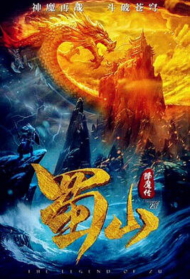 The Legend of Zu Movie Poster, 蜀山降魔传 2018 Chinese film