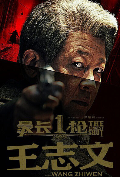 The Longest Shot Movie Poster, 最长一枪  2018 Chinese film
