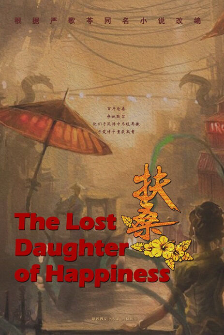 The Lost Daughter of Happiness Movie Poster, 扶桑 2018 Chinese film