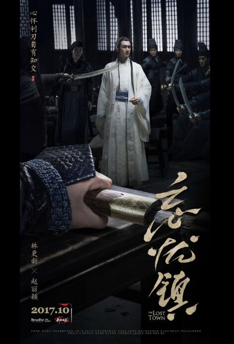The Lost Town Movie Poster, 忘忧镇 2018 Chinese film