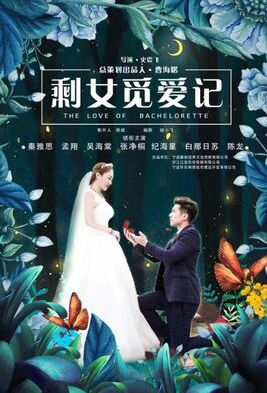 The Love of Bachelorette Movie Poster,  剩女觅爱记 2018 Chinese film