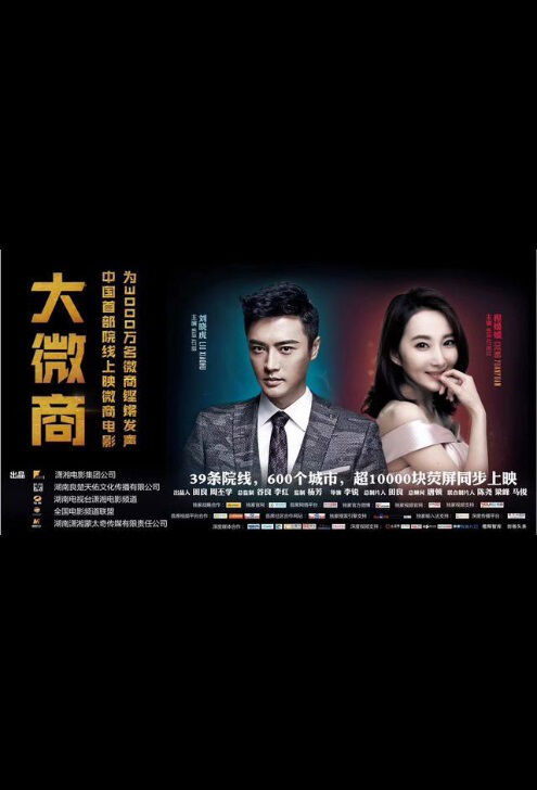 The Micro Online Business Movie Poster,  大微商 2018 Chinese film