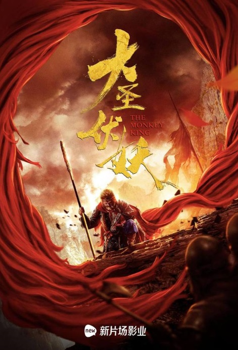 The Monkey King Movie Poster, 大圣伏妖 2018 Chinese film