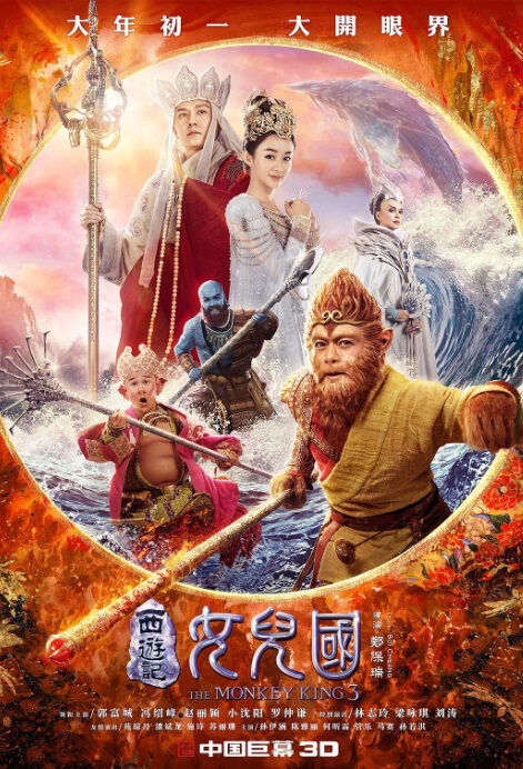 The Monkey King 3 Movie Poster, 2018 Chinese with Gods