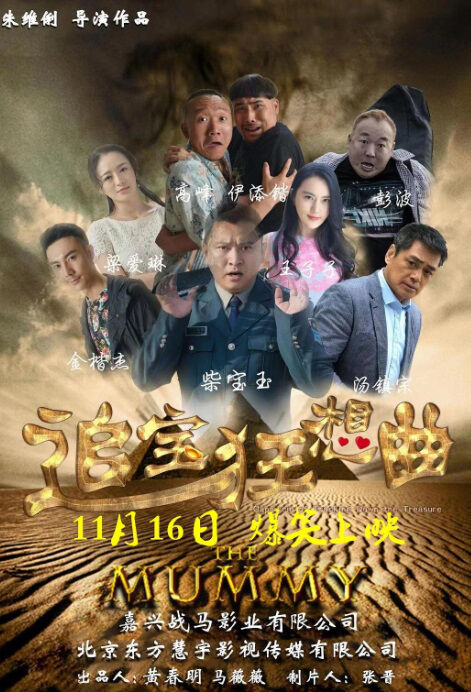 The Mummy Movie Poster, 追宝狂想曲 2018 Chinese film